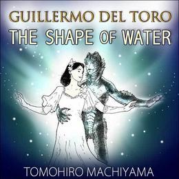 町山智浩の映画ムダ話75 ギレルモ・デル・トロ監督『シェイプ・オブ・ウォーター』。  『大アマゾンの半魚人』との海よりも深い関係。音楽はなぜアコーディオンで美術はなぜ緑でカメラはなぜ止まらないか。