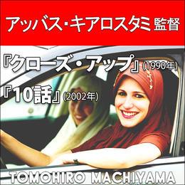 町山智浩の映画ムダ話32 アッバス・キアロスタミ監督(2016年7月4日没)『10話』(2002年)と『クローズ・アップ』(1990年)。