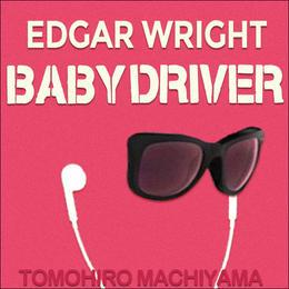 町山智浩の映画ムダ話61 エドガー・ライト監督『ベイビー・ドライバー』(2017年)。 なぜ「ベイビー」なのか? なぜクライマックスは「ブライトン・ロック」なのか?  実は精神病理学的な映画?