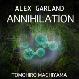 町山智浩の映画ムダ話77 アレックス・ガーランド監督『アナイアレイション 全滅領域』。 『マザー!』と並んで日本では劇場公開なしの問題作! 入った者は二度と出てこれないエリアX(全滅領域)に挑む……。