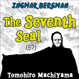 町山智浩の難解映画19 イングマール・ベルイマン監督『第七の封印』(57年)。鞭で自らを打つ人々は何か?生意気な従者の意味は?第七の封印に喜ぶ女性は?『ゴーストワールド』との関連は?