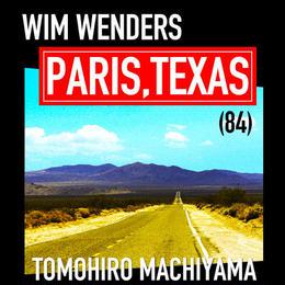 町山智浩の映画ムダ話34 ヴィム・ヴェンダース監督『パリ、テキサス』(84年)。 荒野に突然現れた男(ハリー・ディーン・スタントン)。4年間疾走していた彼は一人息子を別れた妻に……。