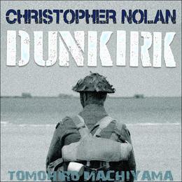 町山智浩の映画ムダ話63 クリストファー・ノーラン監督『ダンケルク』(2017年)。 史上最大の撤退作戦ダンケルク映画化の根本的問題点とは? ノーランの本物志向の裏に隠されたインセプション的ウソとは?
