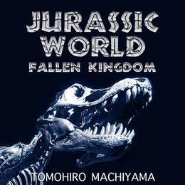 町山智浩の映画ムダ話89 フアン・アントニオ・バヨナ監督『ジュラシック・ワールド/炎の王国』(2018年)。前半20分は映画の結末に触れていませんので、鑑賞前にもお聴きいただけます!