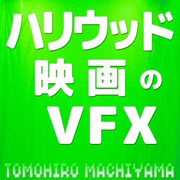 町山智浩の映画ムダ話24 「最近のハリウッド映画のVFXについて」 あのピーウィー・ハーマンの新作が30年ぶりに作られた。でも主役はもう63歳。大丈夫かな、と思いながら観てみたら、その顔は……。