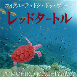 町山智浩の映画ムダ話46 マイケル・デュドク・ドゥ・ヴィット監督『レッド・タートル ある島の物語』。 無人島に漂着した男は脱出を試みるが一匹の赤ウミガメに妨害される。