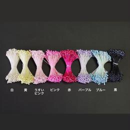 パールペップ1号アソート8色セット (1束×8色/1袋)【白/黄/うすいピンク/ピンク/赤/パープル/ブルー/黒】