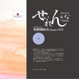 勢蓮明朝仮名ClassicOT-H Win