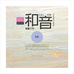 和音TTF-EB Win