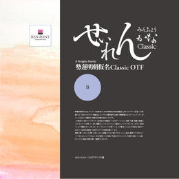 勢蓮明朝仮名ClassicOT-B Win