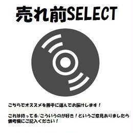 売れ前SELECT