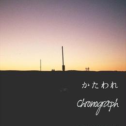 Chronograph - かたわれ