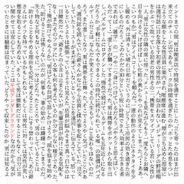 w-m - 平成アンダーグラウンド