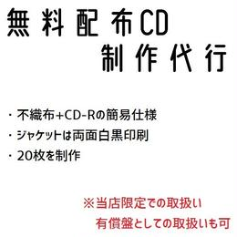 【アーティスト向け】無料配布CD-R制作代行 [簡易]