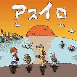 アスイロ - 1st EP