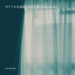 カラフルな油絵 - 水色と薬/Swimming