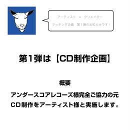 【アーティスト向け】無料配布CD制作代行