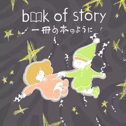 book of story - 一冊の本のように