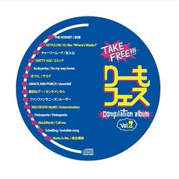 りーもフェス compilation album vol.2