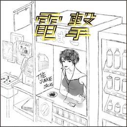 THE JUNKIE JACKS - 電撃