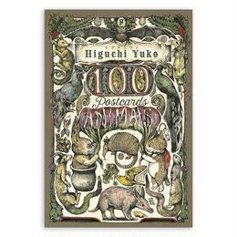 ヒグチユウコ 100POSTCARDS [Animals] ★サイン本