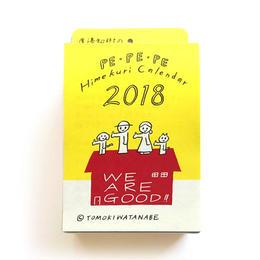 渡邉知樹ぺぺぺ日めくりカレンダー2018