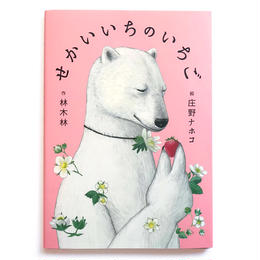 『せかいいちの いちご』★庄野ナホコ サイン本
