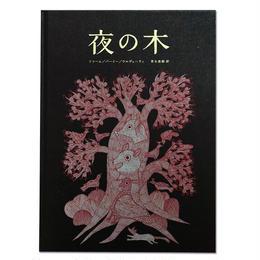 『夜の木』 第7刷