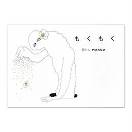 MARUU 絵詩集『もくもく』