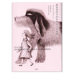 『ある女の子のための犬のお話』★さかたきよこ・サイン本