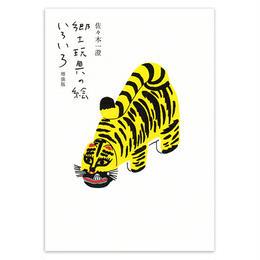 佐々木一澄『郷土玩具の絵いろいろ』増強版