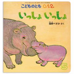 猫野ぺすか「いっしょ いっしょ」★サイン入り絵本+ポストカード