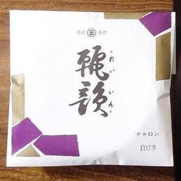 テトロン箏糸 麗韻 17.5白