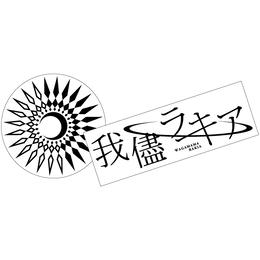 ロゴステッカー(2枚組)