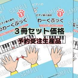 3冊セット価格☆予約販売受注生産品☆ピアノ導入期のぴあのわーくぶっく1(かわいいおんぷカード付)