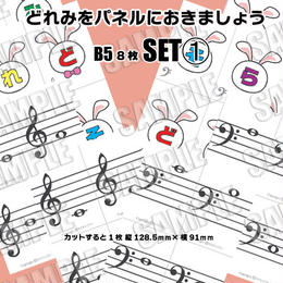 SET①『どれみをパネルにおきましょう』ト音譜表・ヘ音譜表・どれみ【楽譜付】パネルシート