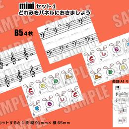 miniセット1『どれみをパネルにおきましょう』ト音譜表・ヘ音譜表・どれみ【楽譜付】パネルシート