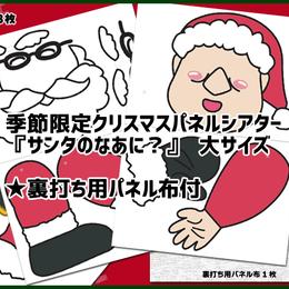 季節限定クリスマスパネルシアターばら売り『サンタのなあに?』大サイズ【演じ方説明付・裏打ちパネル布付】