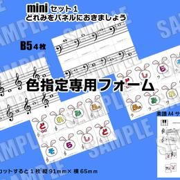 色指定専用miniセット1『どれみをパネルにおきましょう』ト音譜表・ヘ音譜表・どれみ【楽譜付】パネルシート