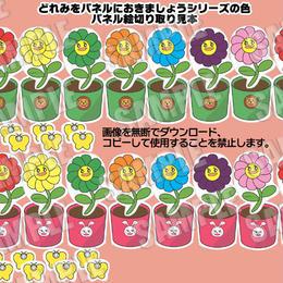 どれみをパネルにおきましょうシリーズ『お花がわらった』『お花お花ゆれている』パネルシアター作成キット