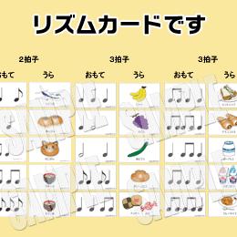 リズムカード★『食べ物シリーズリズムカード』