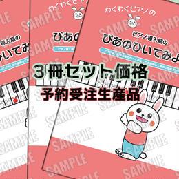 3冊セット価格☆予約販売受注生産品☆ピアノ導入期のぴあのひいてみよう1
