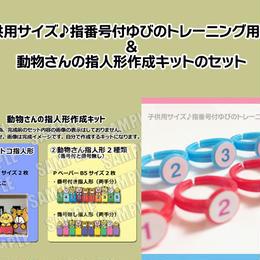 子供用サイズ♪指番号付ゆびのトレーニング用指輪と動物さんの指人形作成キットのセット