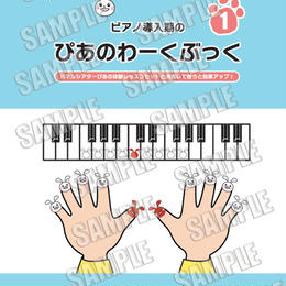 激安お試し価格★ピアノ導入期のぴあのわーくぶっく1(切り取ってすぐに使えるおんぷカード付)