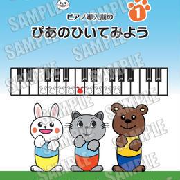 激安★動物ちがい【改善点と不備有】「ピアノ導入期のぴあのひいてみよう1」