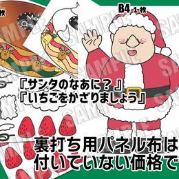 裏打ちパネル布が付いていない価格★ぷれぴあのクリスマスパネルシアター『サンタのなあに?/いちごをかざりましょう』