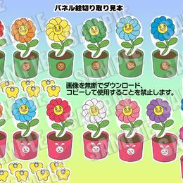 『お花が笑った』『お花お花ゆれている』ぷれぴあのパネルシアター作成キット