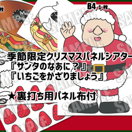季節限定★クリスマスパネルシアター『サンタのなあに?/いちごをかざりましょう』★裏打ちパネル布付