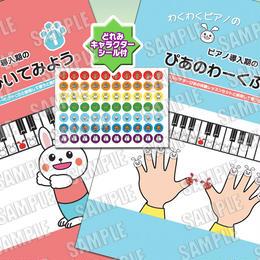 激安★どれみキャラクターシール付☆set販売☆ピアノ導入期のぴあのひいてみよう1&ぴあのわーくぶっく1