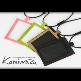 Kamiwaza IDカードケース(タテ型)